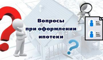 Вопросы при оформлении ипотеки