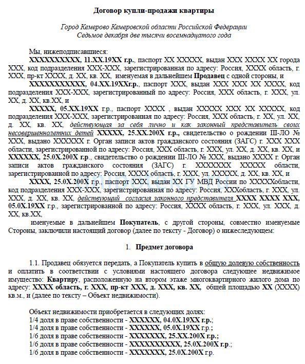 Образец договора купли - продажи квартиры с материнским капиталом без ипотеки - стр. 1