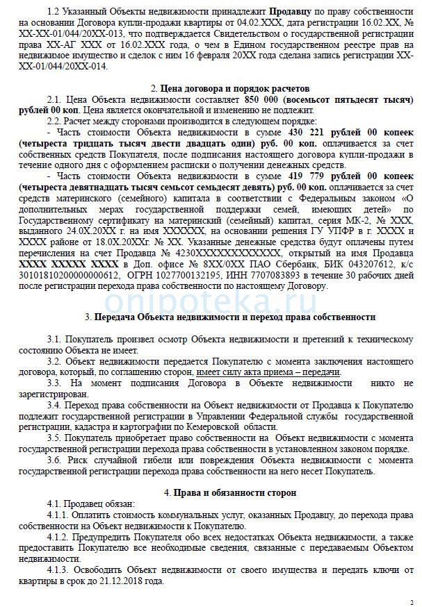 Образец договора купли - продажи квартиры с материнским капиталом без ипотеки - стр. 2