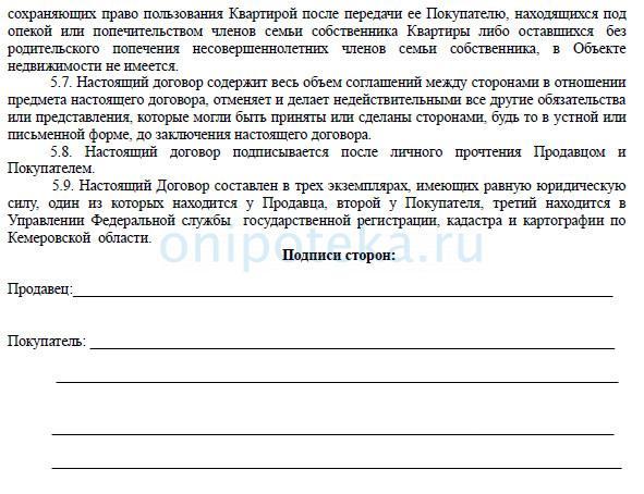 Образец договора купли - продажи квартиры с материнским капиталом без ипотеки - стр. 4