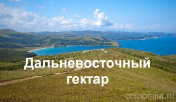 дальневосточный гектар поближе к озеру Байкал