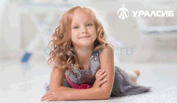 Ипотека для семей с ребенком-инвалидом от Банка Уралсиб
