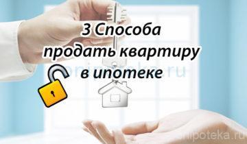 3 Cпособа продажи квартиры в ипотеке