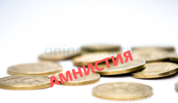 Объявят ли кредитную амнистию с 1 января 2020?