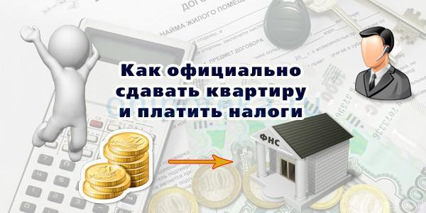 Как официально сдавать квартиру и платить налоги