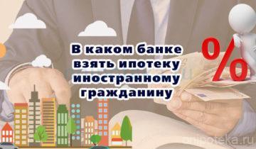В каком банке взять ипотеку иностранному гражданину