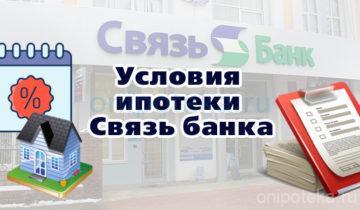 Условия ипотеки Связь банка