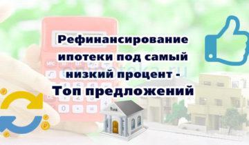 Рефинансирование ипотеки под самый низкий процент - Топ предложений