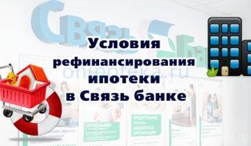 Условия рефинансирования ипотеки в Связь банке