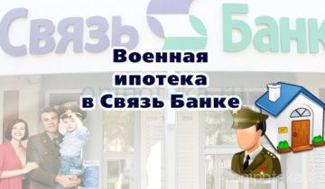 Военная ипотека в Связь Банке