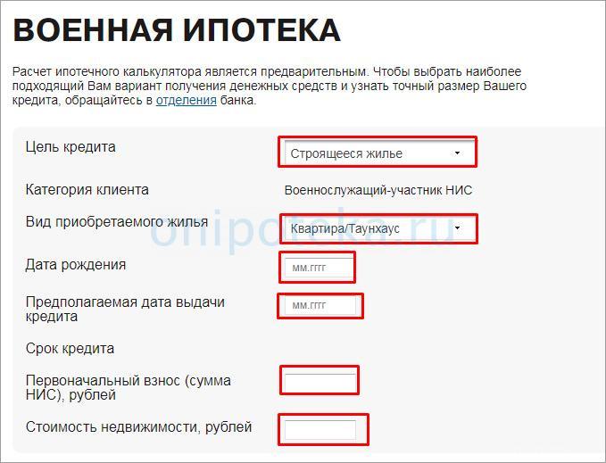 Онлайн калькулятор Связь Банка для расчета военной ипотеки