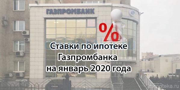ставки по ипотеке Газпромбанка на январь 2020 года