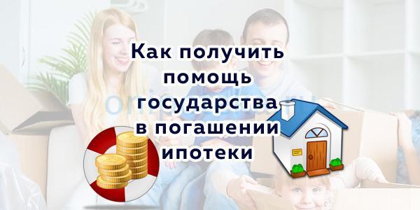 Как получить помощь государства в погашении ипотеки