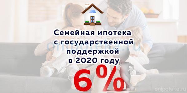 Семейная ипотека с государственной поддержкой в 2020 году
