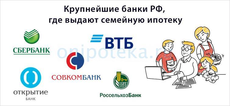 Банки РФ, где можно взять ипотеку под 6 процентов семьям с 2 детьми