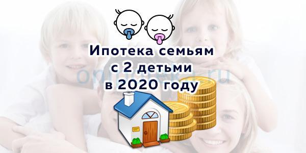 Ипотека семьям с 2 детьми в 2020 году