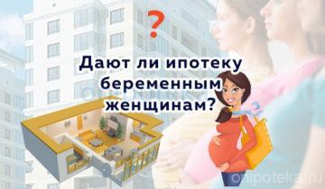 Дают ли ипотеку беременным женщинам