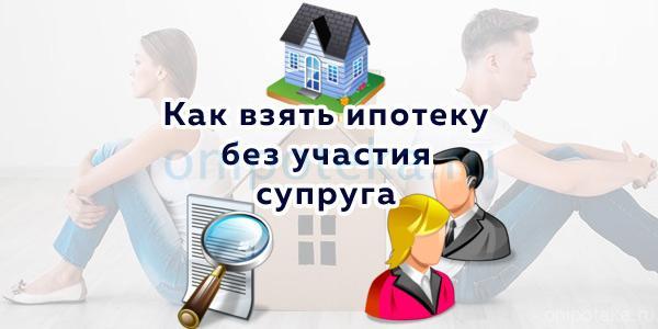 Как взять ипотеку без участия супруга