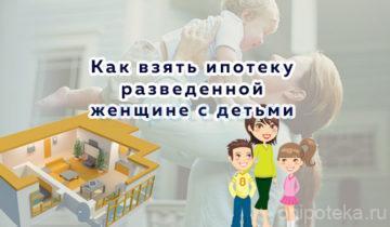 Как взять ипотеку разведенной женщине с детьми