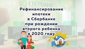 Рефинансирование ипотеки в Сбербанке при рождении второго ребенка в 2020 году