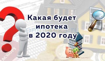 Какая будет ипотека в 2020 году