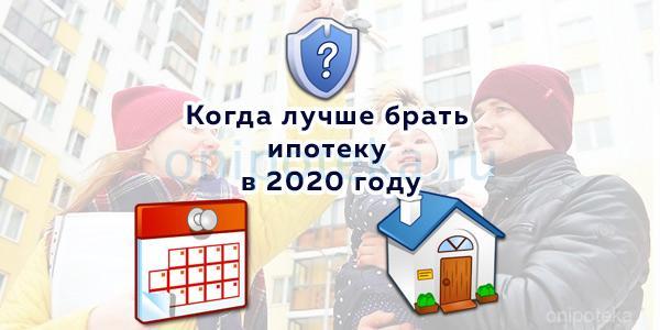 Когда лучше брать ипотеку в 2020 году