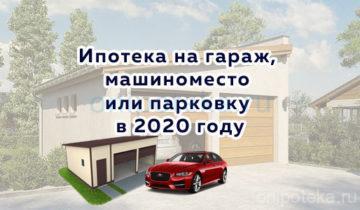 Ипотека на гараж, машиноместо или парковку в 2020 году