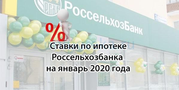 ставки по ипотеке Россельхозбанка на январь 2020 года