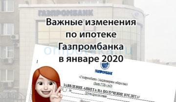 Важные изменения по ипотеке Газпромбанка в январе 2020