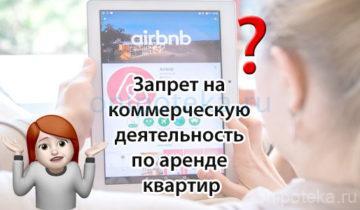 Титов о запрете на коммерческую деятельность по аренде квартир