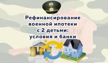 Рефинансирование военной ипотеки с 2 детьми - условия и банки