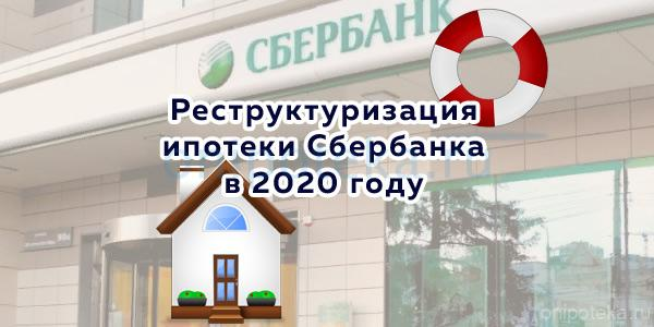 Реструктуризация ипотеки Сбербанка в 2020 году