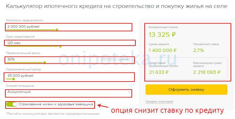 Интернет калькулятор сельской ипотеки на официальном сайте Россельхозбанка