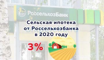 Сельская ипотека от Россельхозбанка в 2020 году