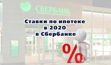 Ставки по ипотеке в 2020 в Сбербанке