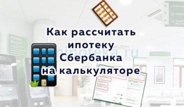 Как рассчитать ипотеку Сбербанка на калькуляторе