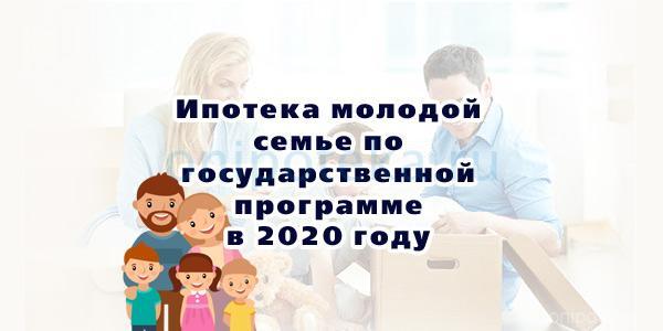 Ипотека молодой семье по государственной программе в 2020 году