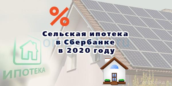 Сельская ипотека в Сбербанке в 2020 году