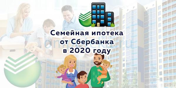 Семейная ипотека от Сбербанка в 2020 году
