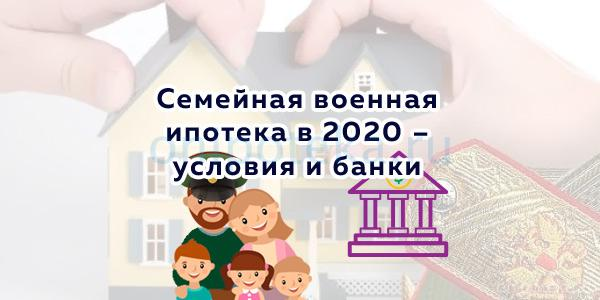 Семейная военная ипотека в 2020 – условия и банки