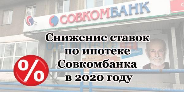 Снижение ставок по ипотеке Совкомбанка в 2020 году
