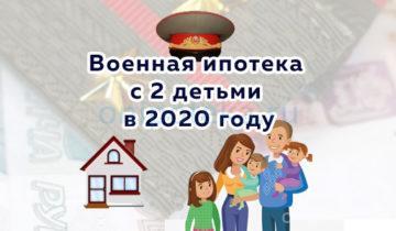 Военная ипотека с 2 детьми в 2020 году
