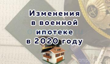 Изменения в военной ипотеке в 2020 году
