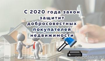 С 2020 года закон защитит добросовестных покупателей недвижимости