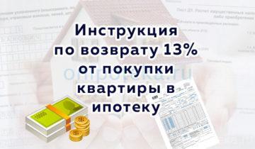 Инструкция по возврату 13 процентов от покупки квартиры в ипотеку