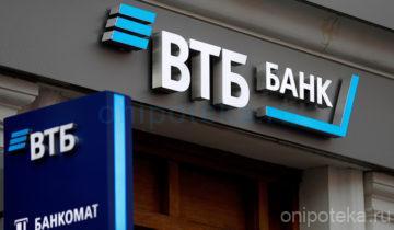 Снижение ставок по ипотеке ВТБ в феврале 2020 года