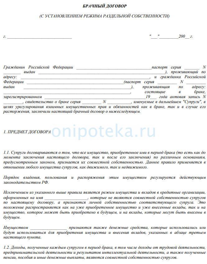 образец брачного договора для ипотеки в Россельхозбанке -1