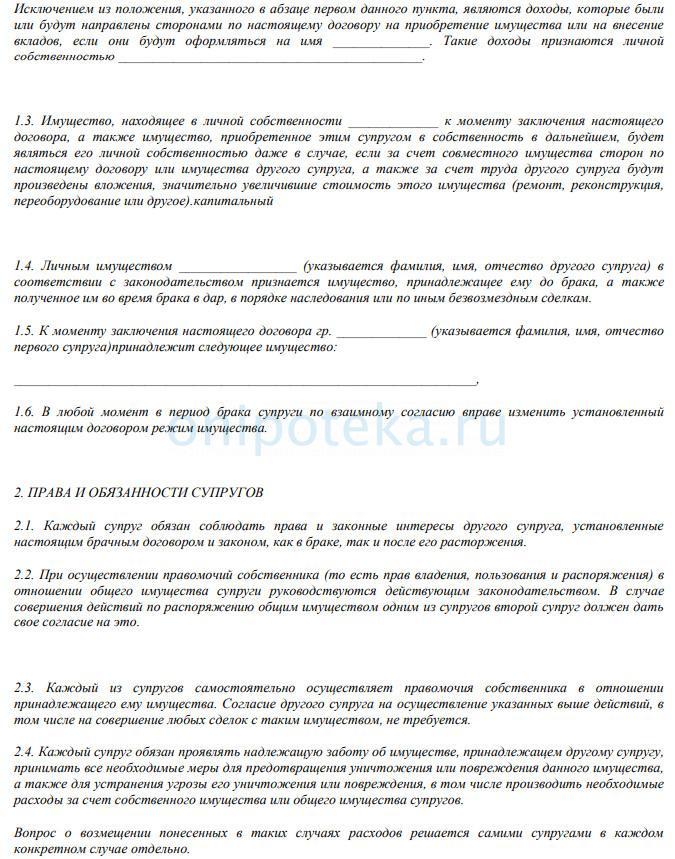 образец брачного договора для ипотеки в Россельхозбанке -2