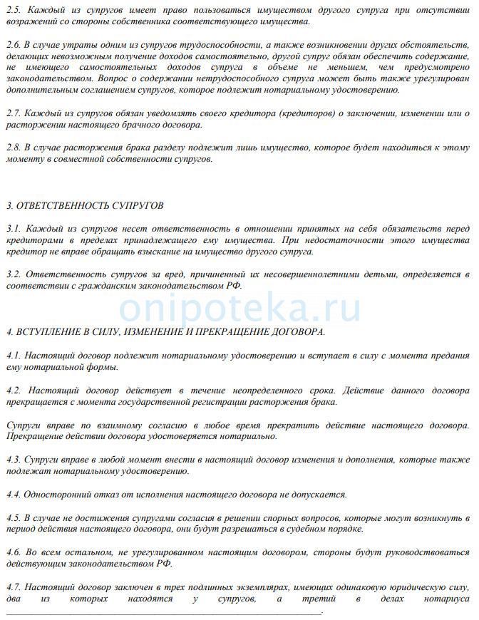 образец брачного договора для ипотеки в Россельхозбанке -3