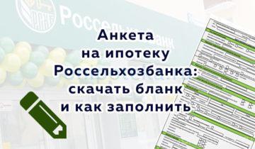 Анкета на ипотеку Россельхозбанка – скачать бланк и как заполнить